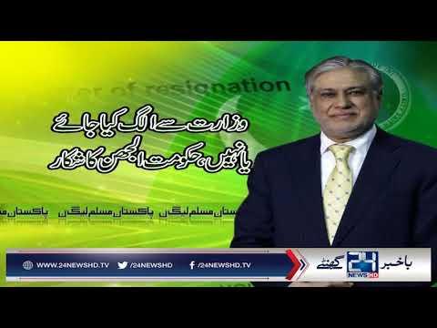 Ishaq Dar Ki Waja Se Hukumat Uljhan Ka Shikar