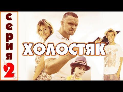Холостяк с ильей 2 серия