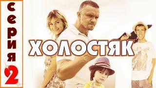 ХОЛОСТЯК - 2 серия (2012, комедия, криминал)