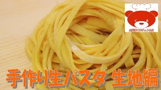 How to make fresh pasta(Pasta Recipe)手作り生パスタの作り方 #38