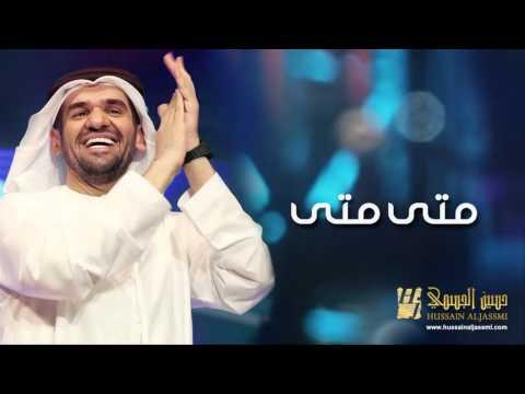 حسين الجسمي- متى متى (النسخة اﻷصلية) | 2011
