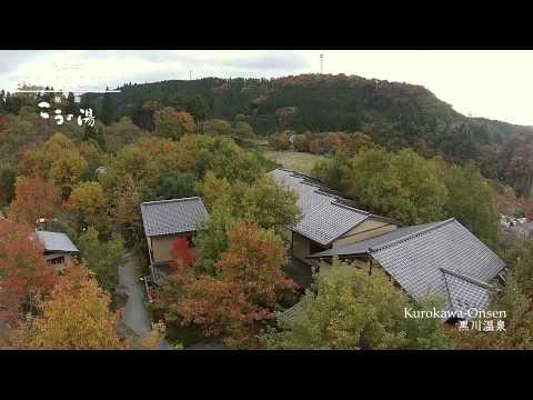 """Ryokan Kounoyu"" 宿PV JAPAN 黒川温泉 旅館こうの湯 01"