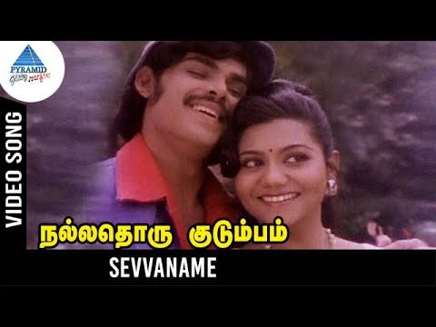 Nallathoru Kudumbam Movie Songs | Sevvaname Video Song | Sivaji Ganesan | Vanisri | Ilayaraja