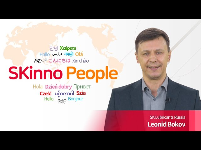 [SKinno People] Leonid Bokov, SK Lubricants Russia (ENG/RU/中/ESP)