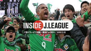 Inside J.League