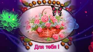 Очень красивое и  великолепное поздравление с Днем Рождения женщине