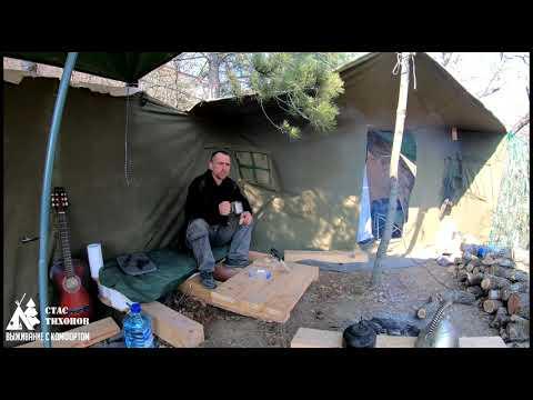 ВЫЖИВАНИЕ В КАРАНТИНЕ \ Мой Лагерь в крымских горах / С чего начать подготовку к БП