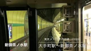 東京メトロ 千代田線 16000系 大手町駅〜新御茶ノ水駅  走行映像