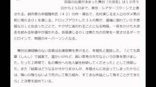 吉高「花子とアン」以来の女優活動再開 舞台初挑戦 「大逆走」で初舞台...