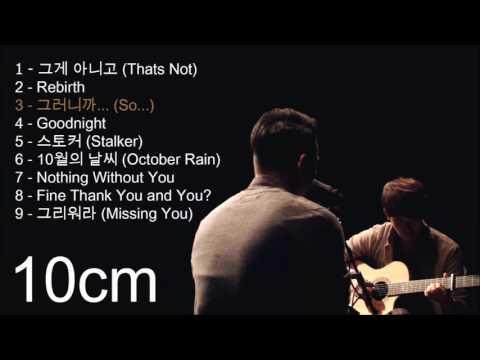 ♫ 겨울목소리10cm모음 / Best of 10cm's Sad Songs
