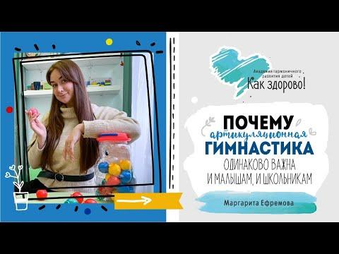Как здорово Online C Маргаритой Ефремовой. Артикуляционная гимнастика