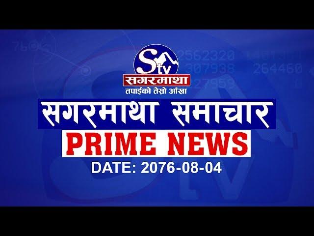 सगरमाथा प्राइम समाचार ०४ मंसिर  २०७६  । Sagarmatha Prime News