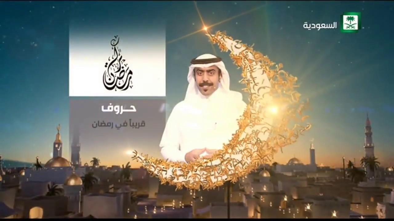 قريبا في رمضان برنامج حروف Youtube