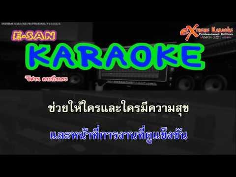 Photo of เนื้อเพลง ขอโทษ – ขอโทษ- พงษ์สิทธิ์ คำภีร์/Ost.สัมผัสเสียงมรณะ 🎤 | คาราโอเกะกีต้าร์สด | [cover]-[karaoke]