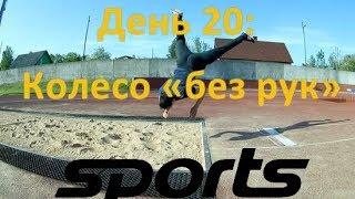 Спорт | #28 Тренировки 30 дней подряд, день 20!