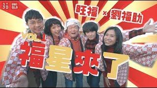 Uniqlo x 旺福 x 劉福助  | 官方形象廣告