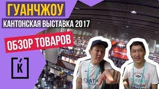 CANTON FAIR 2017. КАНТОНСКАЯ ВЫСТАВКА. ГУАНЧЖОУ | GUANPRO