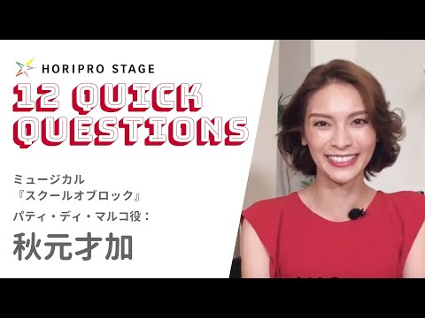 【SAYAKA AKIMOTO 秋元才加】HORIPRO STAGE presents 12 Quick Questions 12のクイック・クエスチョン