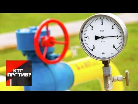 """""""Кто против?"""": Украина теряет транзит российского газа. От 04.07.19"""