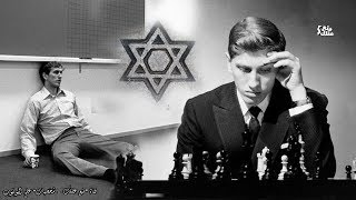 بوبي فيشر | عبقري الشطرنج اليهودى عدو اليهود !