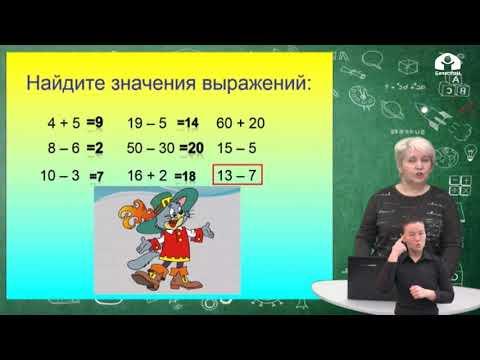 Видеоуроки по математике 1 класс по математике
