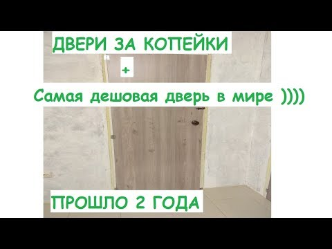 Сааамые дешевые двери своими руками. ЧАСТЬ 2