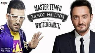 Xamos Tha Ginei ~ Master Tempo ft Xristos Menidiatis | New Single 2014