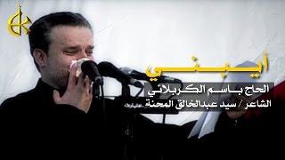 آيبني - الحاج باسم الكربلائي