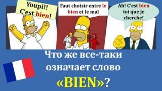 """Урок#133: Что такое """" bien """" во французском языке? Когда и как его употреблять?"""