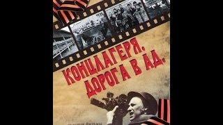 Дорога в Ад Концлагеря Военные фильмы фильмы про войну