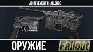 Оружие из игр - Fallout - Китайский пистолет, Гуанлон, Чжу-Рон