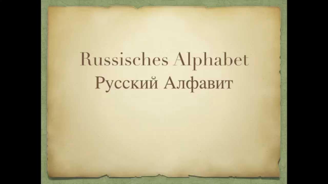 Frohe Weihnachten Russisch Kyrillisch.Russisches Alphabet Von Russisch Erleben De