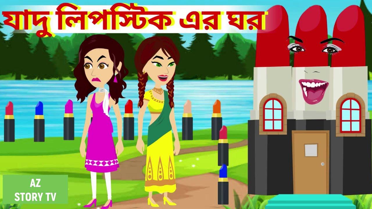 Jadur lipstick er ghor   Bengali Story   Jadur golpo   AZ Story TV   যাদু লিপস্টিক এর ঘর