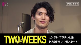 TWO WEEKS 第15話