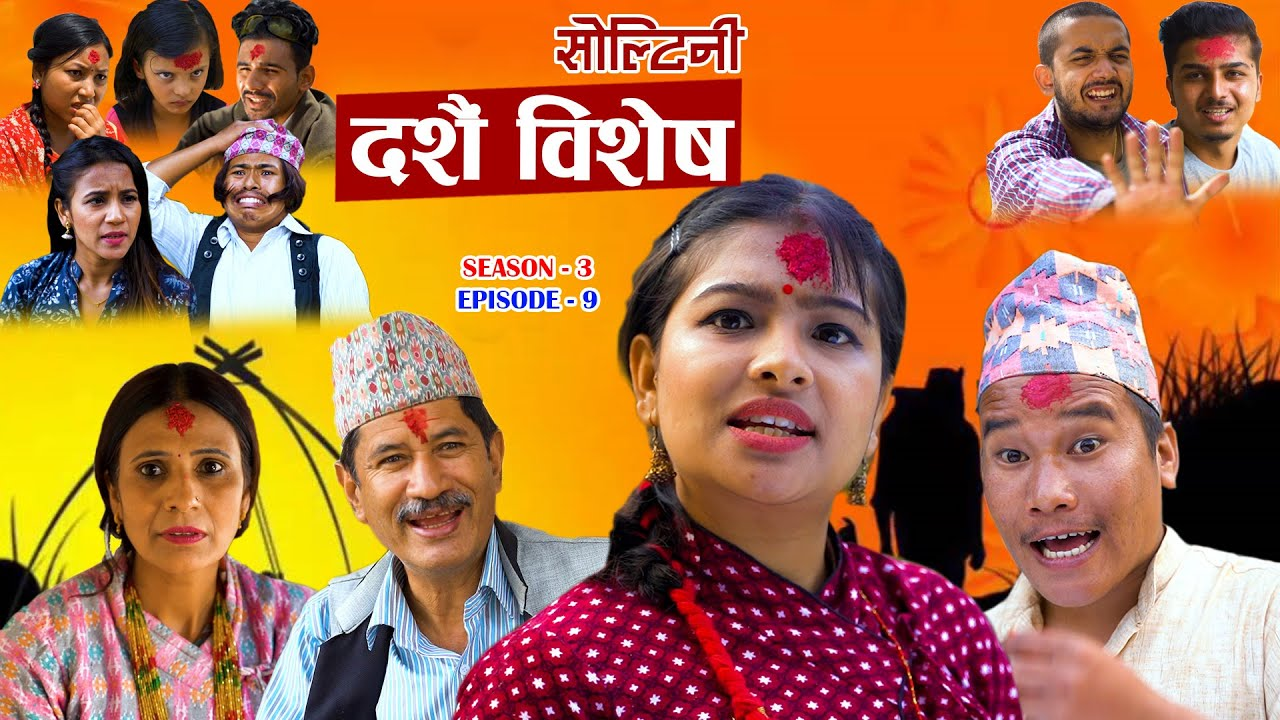 Download दशैं बिशेष | Soltini | EP 9 | 29 October 2020 | Nepali Comedy Movie | Colleges Nepal Video