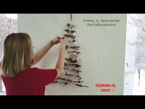 Как сделать ёлку? Как сделать подвесную ёлку? Подвесная ёлка своими руками.