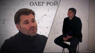 Олег Рой в Кофейне ЛитРес