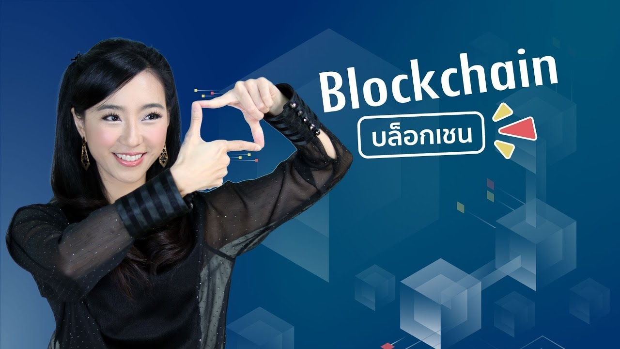 Blockchain คืออะไร บล็อกเชนทำอะไรได้บ้าง นอกจากแค่ cryptocurrency  | DGTH