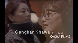 GANGKAR KHAWA  |COVER SONG|  SONAM PELDEN THINLEY ft. KARMA KG