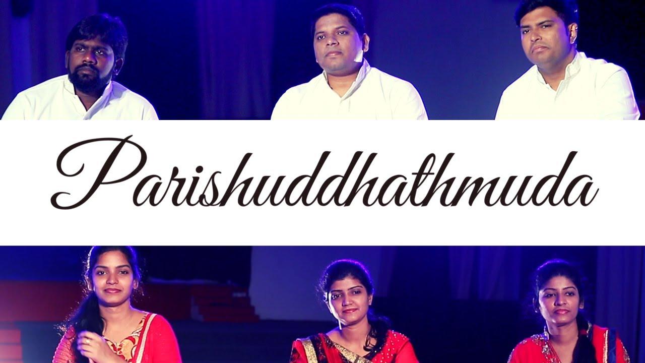 PARISHUDHATMUDA Sharon sisters Premaku Prathiroopam Yessaye Latest Telugu christian songs 2017 2018