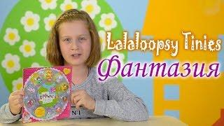 Lalaloopsy Tinies Фантазия: обзор игрового набора