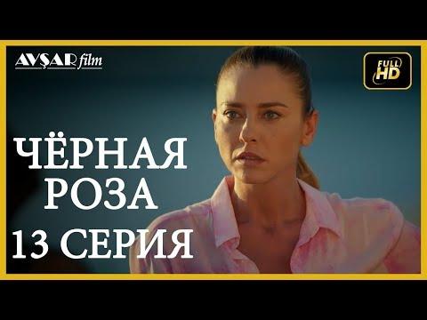 Чёрная роза 13 серия  русская озвучка (Турция серии)