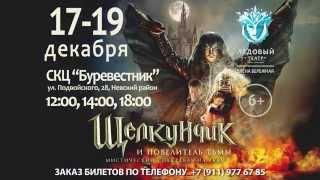Щелкунчик и повелитель тьмы - Ледовый театр