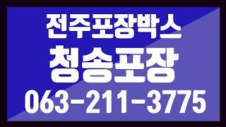 청송포장,전주포장박스,전주칼라박스,전주종이박스
