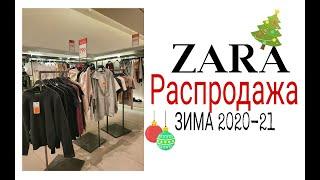 Шоппинг влог Zara Распродажа