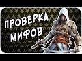 РАЗРУШИТЕЛЬ МИФОВ Assassin 39 S Creed 4 Black Flag mp3
