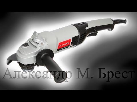 Интерскол УШМ-125-1400ЭЛ (Болгарка 125)