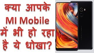 MI Mobile वाले दे रहे है धोखा | xiaomi mi making us fool and stealing our calling data