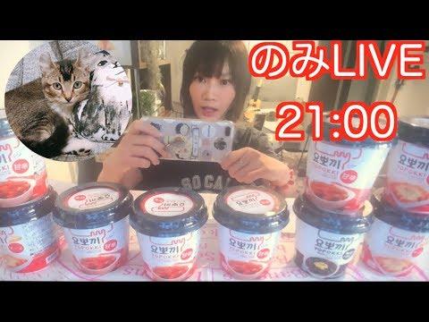 【LIVE】 Kinoshita Yuka's Social Eating LIVE [Tasty Korean Tteokbokki!!] [YOPOKKI요뽀끼] [NO CAPTION]
