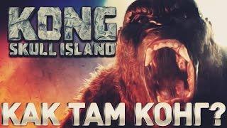 """Как там поживает Конг? (Обзор фильма """"Конг: Остров Черепа"""")"""